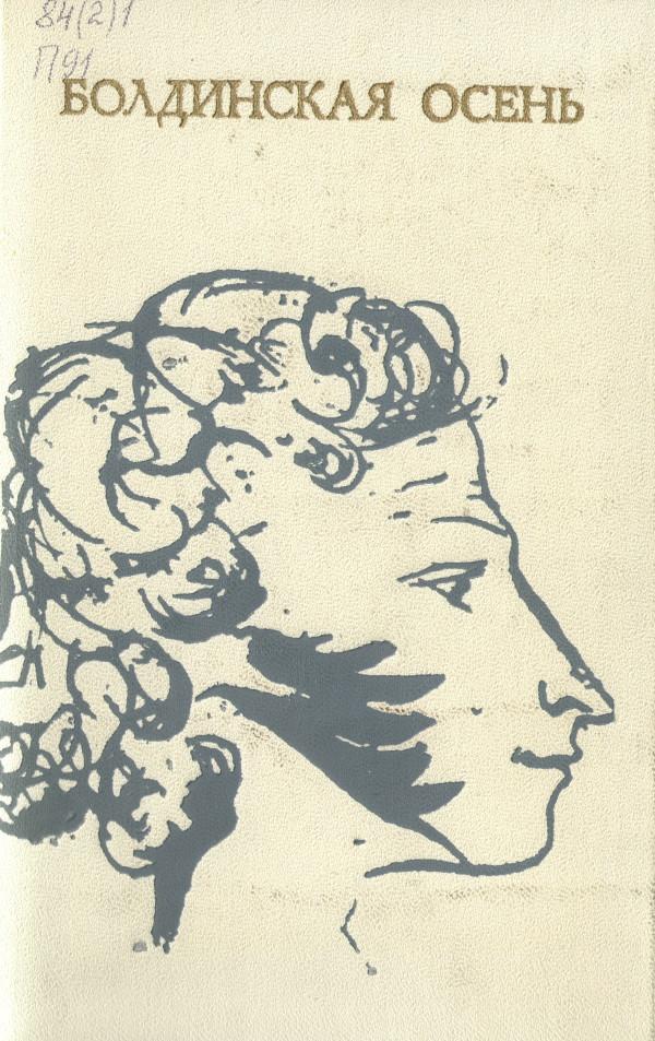 пушкин знакомство с пушкиным