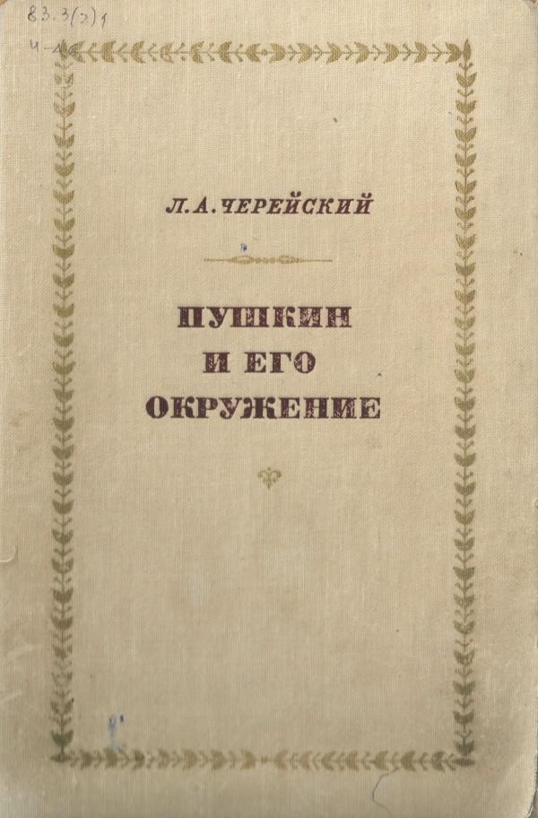 Достоевский и его окружение т2 л-я - librairie du globe