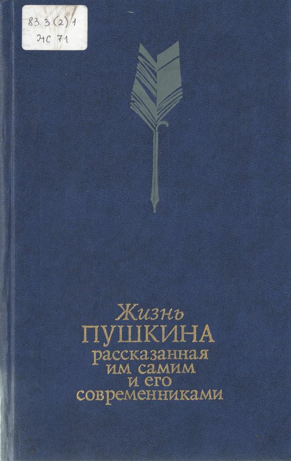 Скачать книга стихов пушкина