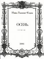 "Книга Нины Евгеньевны Корэн ""Осень"""