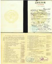 Диплом с отличием об окончании В.Ф. Кашковой  Калининского государственного педагогического института с выпиской из зачетной ведомости