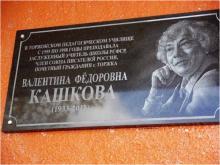 На здании Торжокского педагогического колледжа в октябре 2011 г. ей – Почетному гражданину Торжка, открыта памятная доска