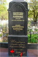Памятник Валентине Федоровне Кашковой